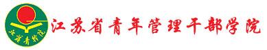 江苏省青年管理干部学院
