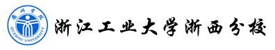 浙江工业大学浙西分校