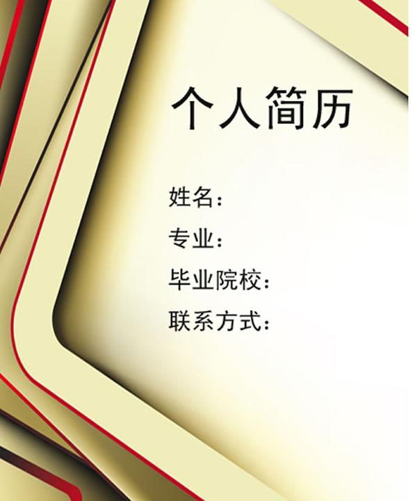 法学专业个人简历封面下载.jpg
