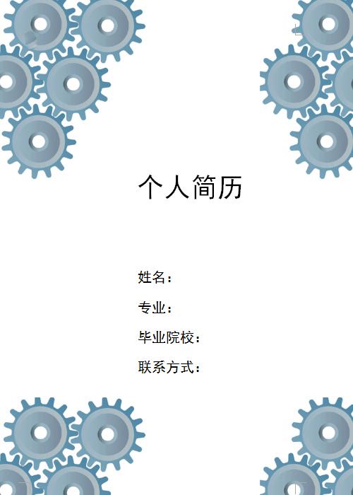 机械简历封面图片大全图片