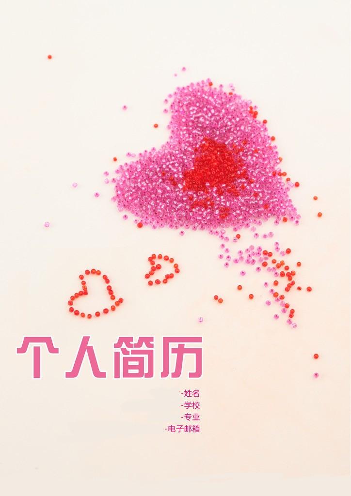 幼师简历封面图片图片