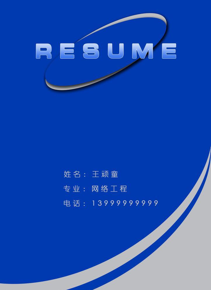 网络工程专业个人简历封面图片