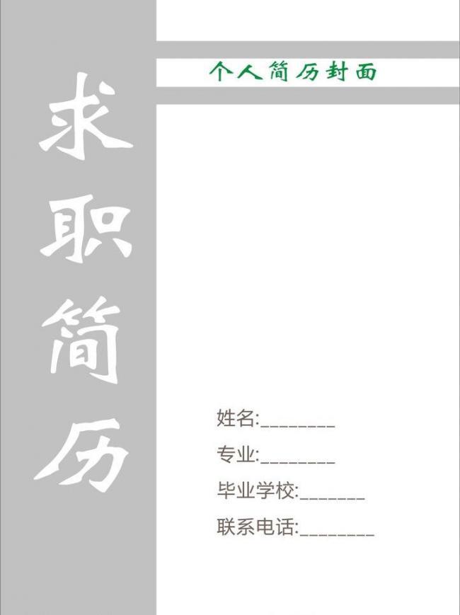 师范类简历封面