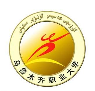 乌鲁木齐职业大学校徽
