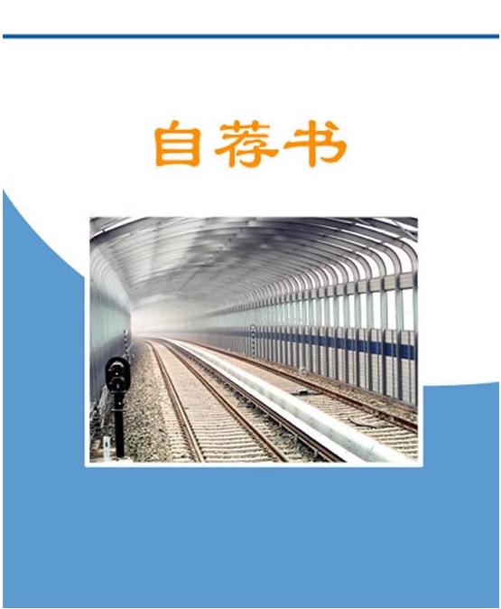 铁路简历封面图片图片