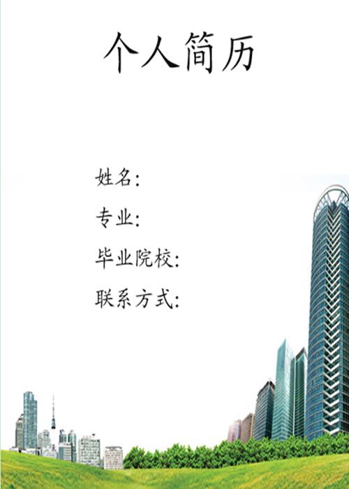 建筑求职简历封面图片1_简历封面