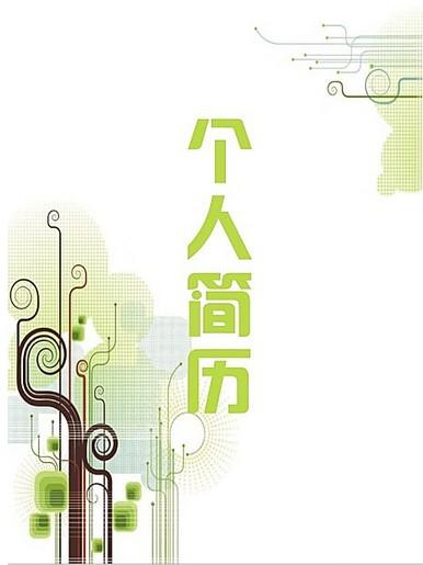 食品专业简历封面背景图片