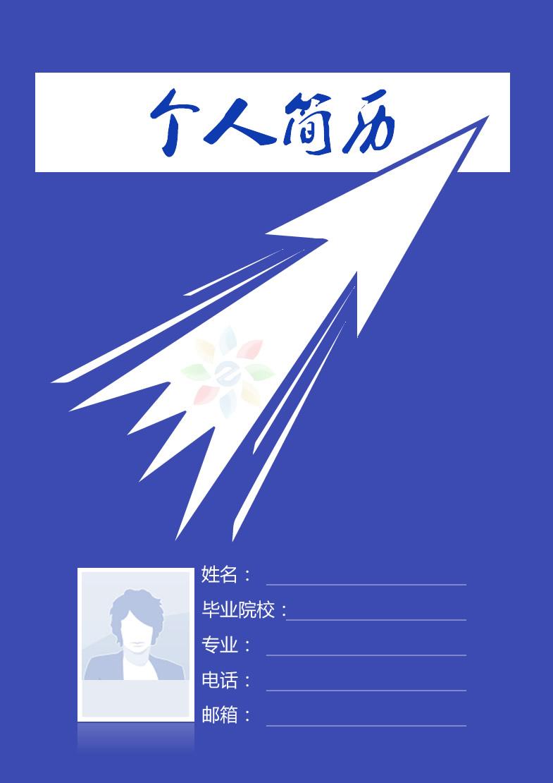 机械专业毕业生简历封面图片