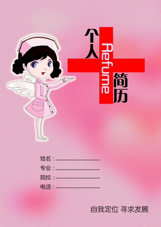 护士招聘简历封面下载