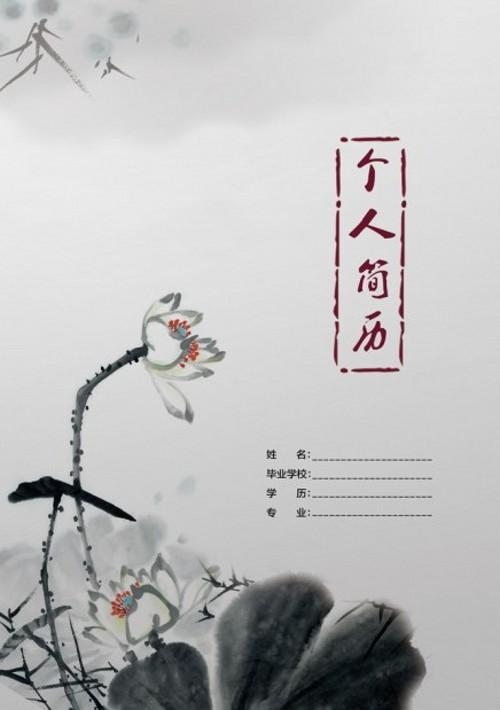 1,下载个人简历封面图片