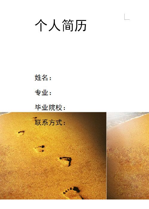 5,个人简历封面图片