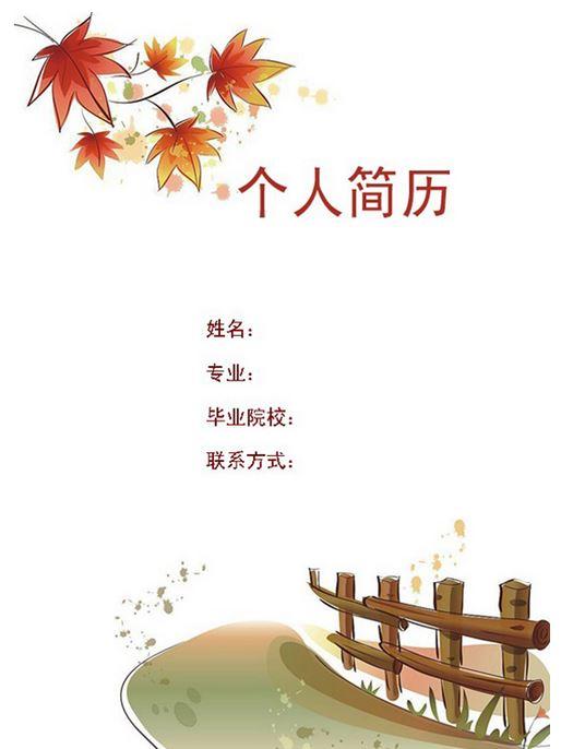 简单漂亮简历封面下载