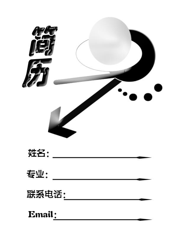 word格式黑白简历封面图片