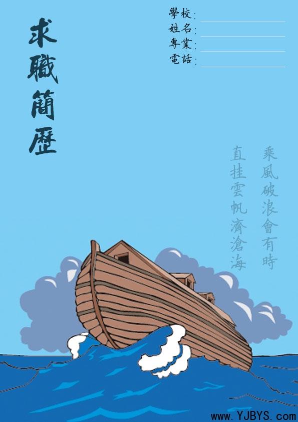 10,铁路求职简历封面图片