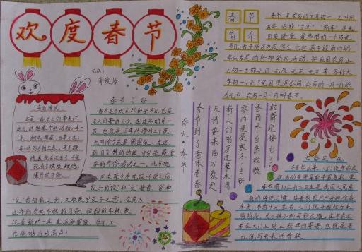 2016春节习俗手抄报