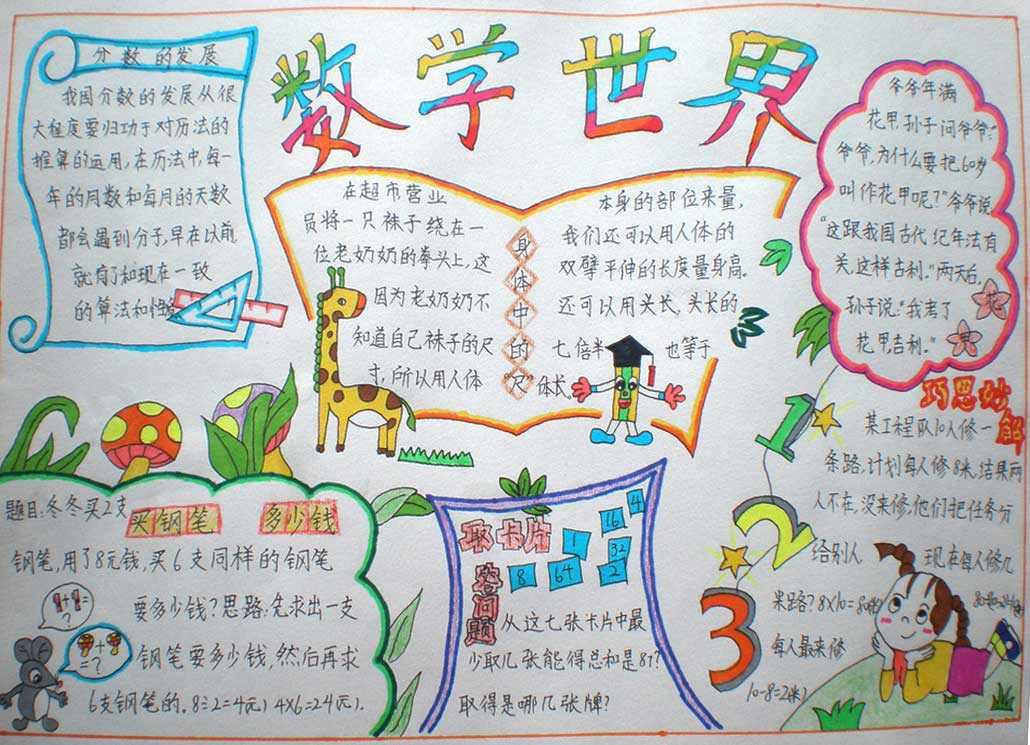 五年级数学手抄报简单又漂亮