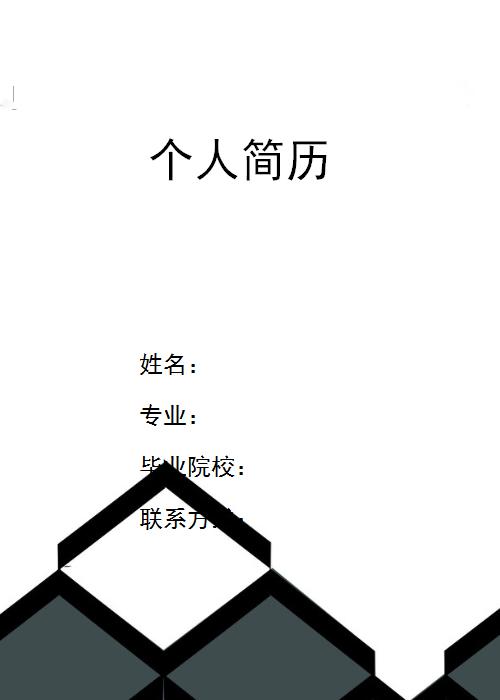 大学生个人简历封面word格式下载