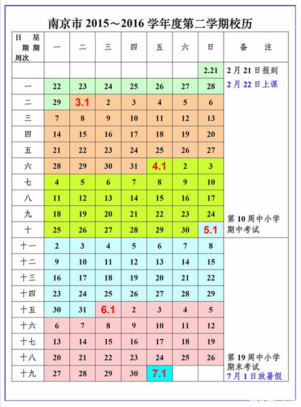 2015-2016年重庆中小学寒假放假小学芭龙溪怎么样时间南京