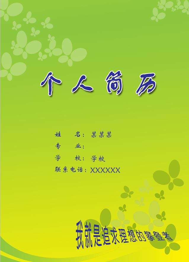 清新绿色个人简历封面图片