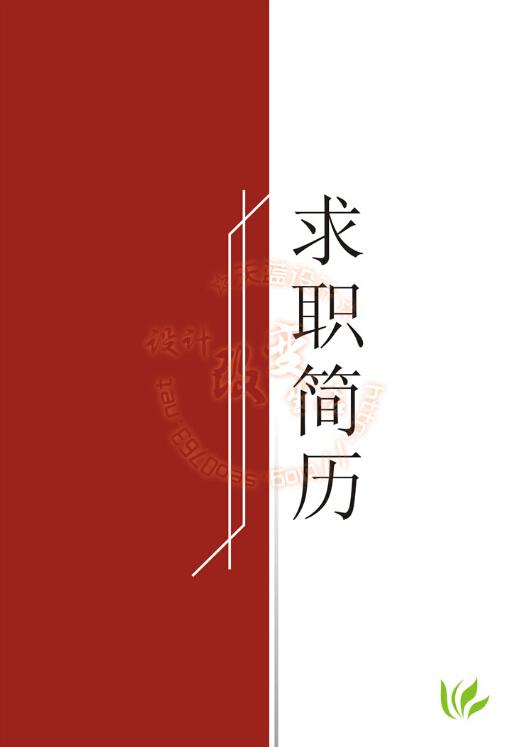 2016求职简历封面word格式
