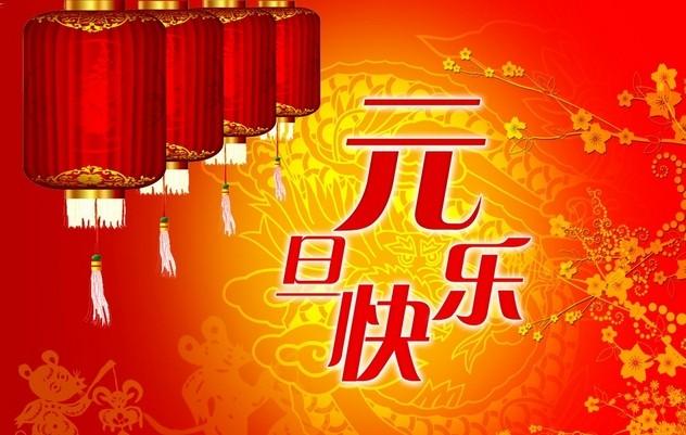 2016年元旦祝福语图片