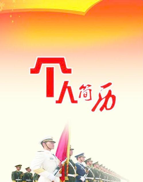 转业军人个人简历封面图片
