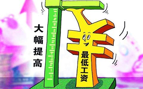 2016南京市最低工资标准