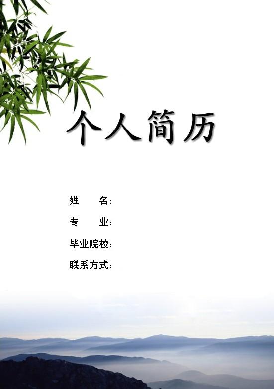 4,铁路求职简历封面图片