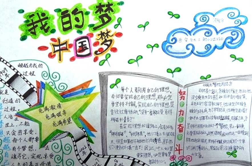 我的中国梦手抄报【初中】
