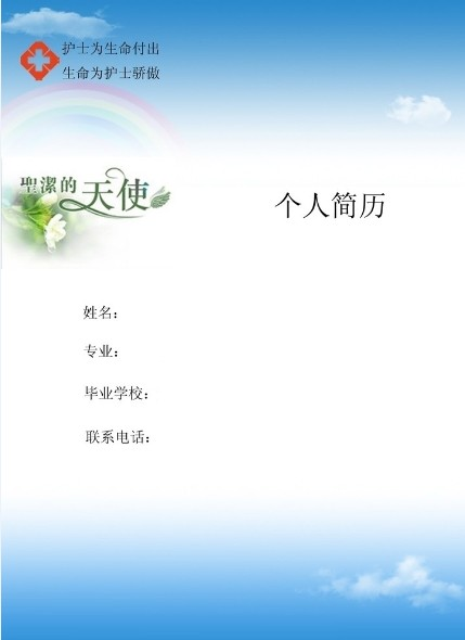 2,个人简历黑白封面word
