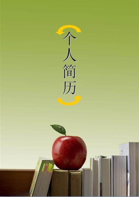 6,应届毕业生个人简历封面图片