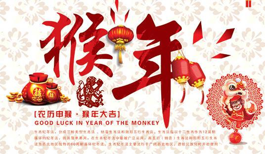 0拜年短信大全_2016新年群发祝福短信大全猴年腾飞拜年话