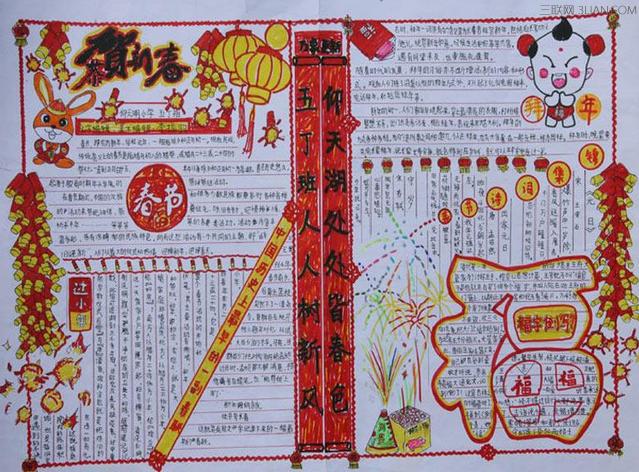 >> 文章内容 >> 小学生春节手抄报  小学生手工制作春节绘本答:百度了