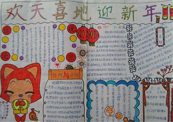 欢度春节手抄报图片