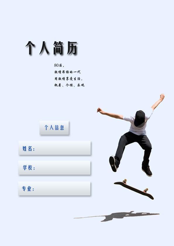 2016个人简历封面模板下载