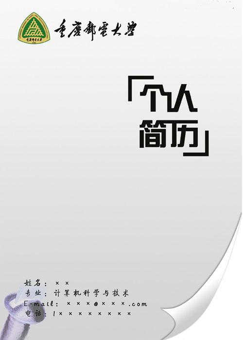 2016个人简历封面图片大全