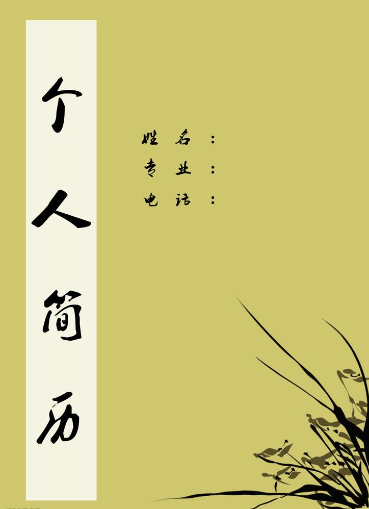 2016幼师个人简历封面图片图片