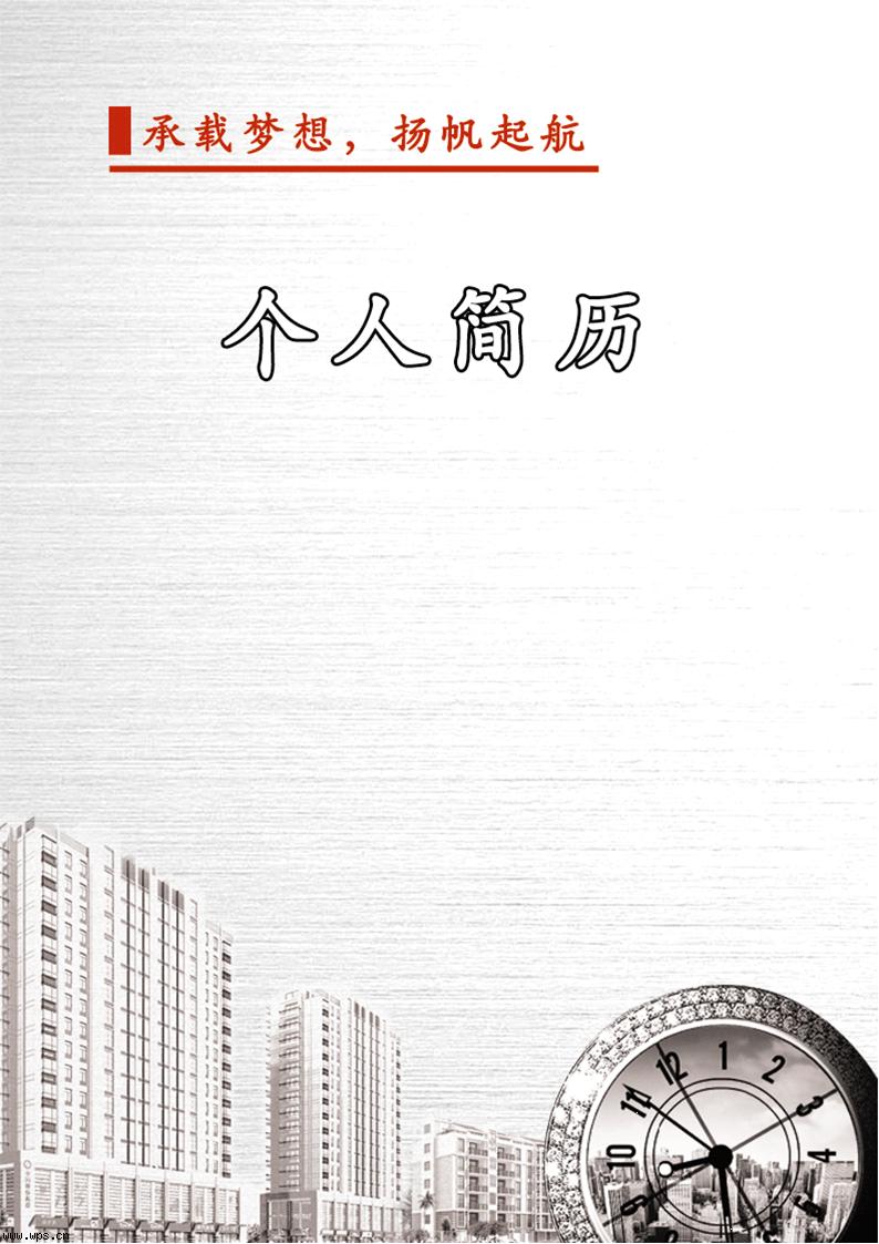 5,2014软件工程师简历封面