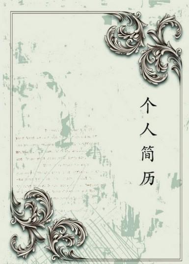 文艺古典个人简历封面