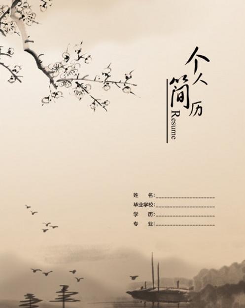 文艺古典个人简历封面图片