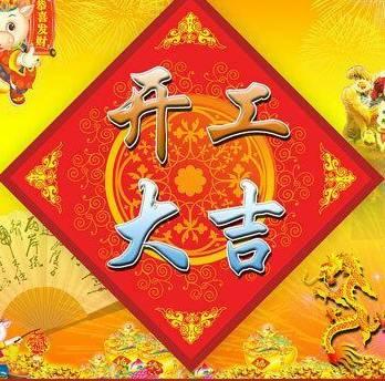 2016工厂新年开工祝福语