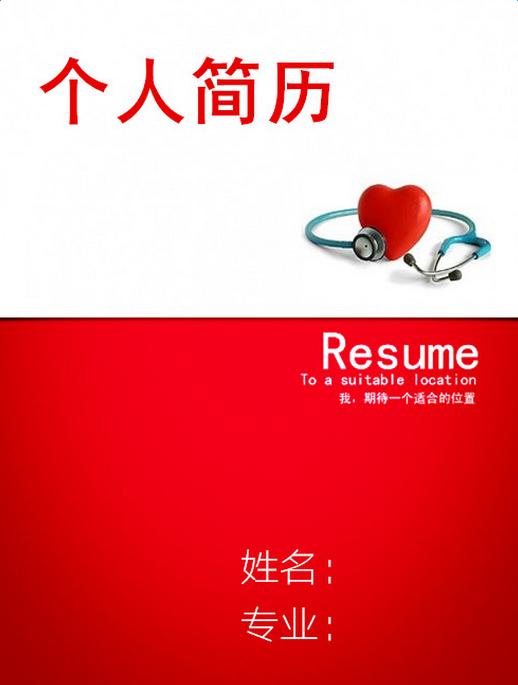 护士个人简历主题封面