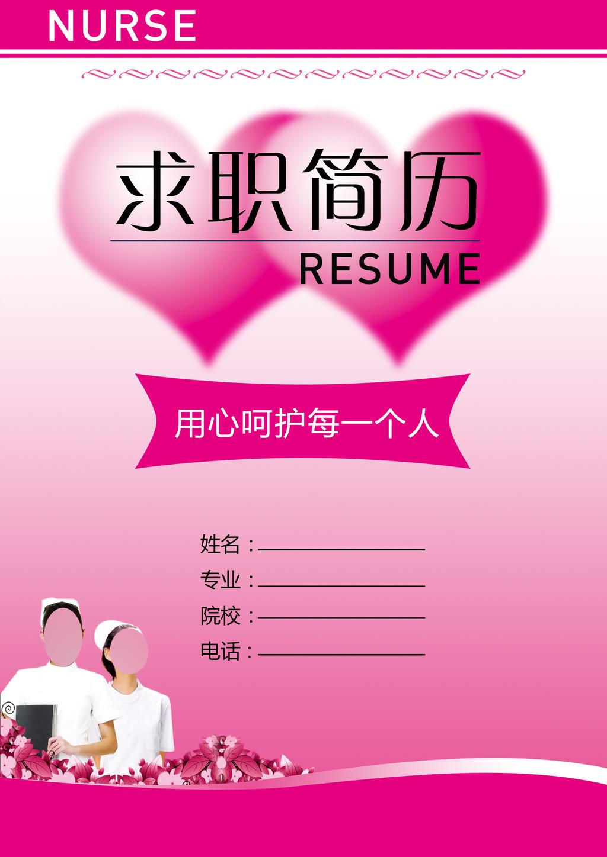2016护士简历封面背景图片