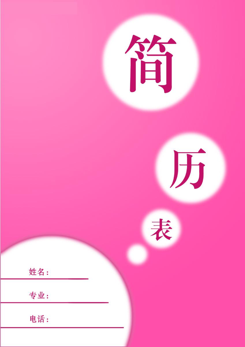 2016高清简历封面图片