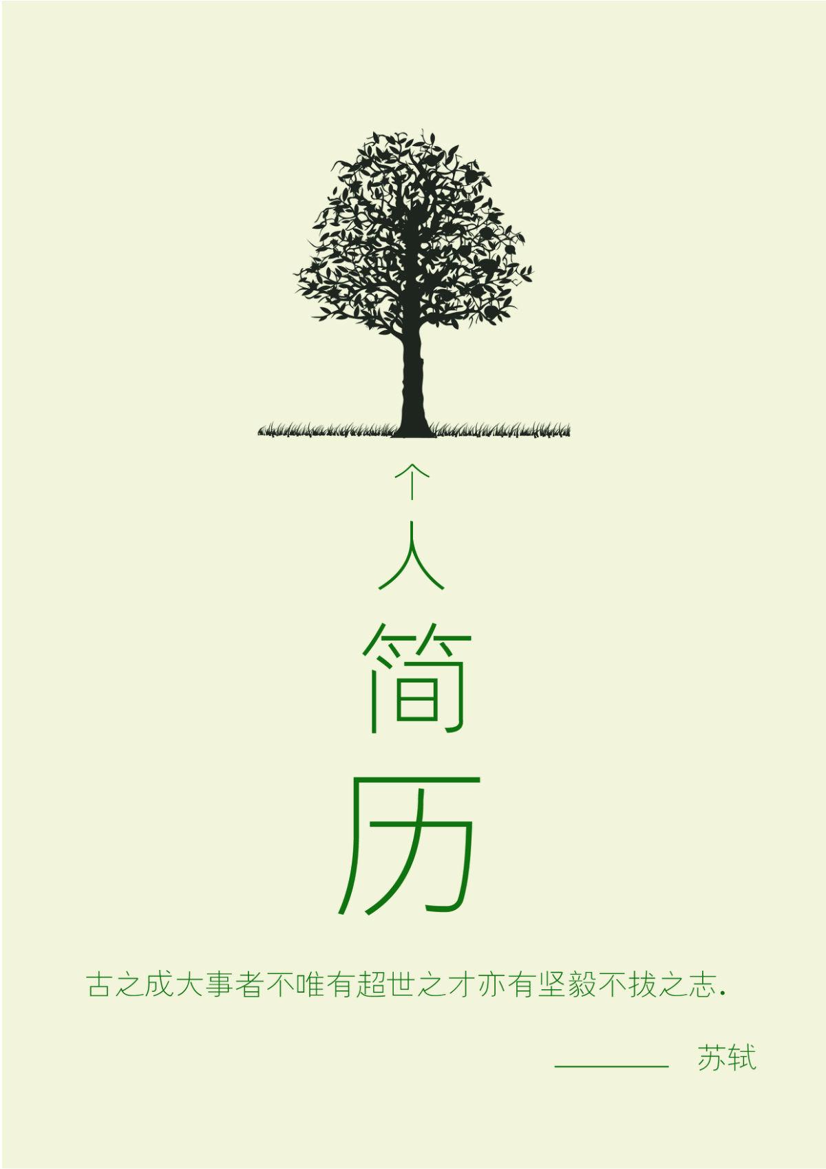 目前所在位置: 应届毕业生 简历v求职信 简历封面 2016高清简历封面图片