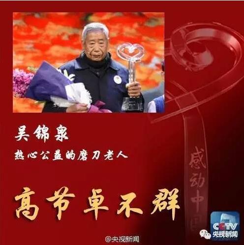 感恩中国十大人物2017|感恩中国十大人物