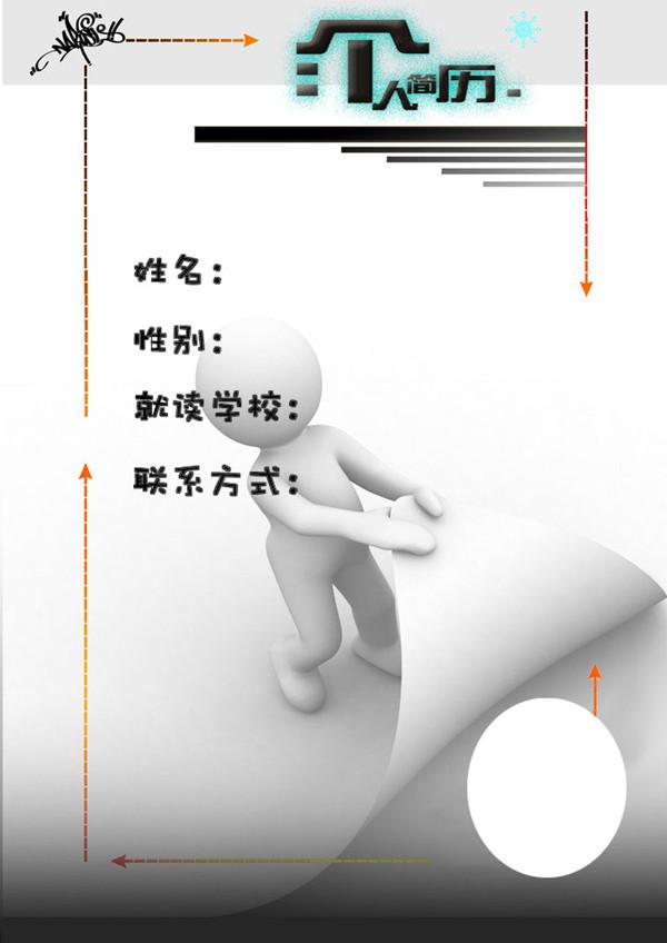 2,机械与制造专业求职简历封面图片