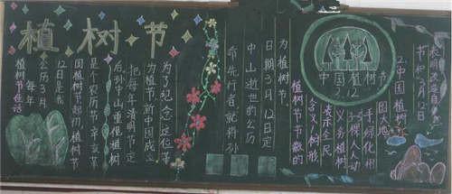 二年级植树节黑板报图片