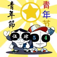 五四青年节的简笔画模板