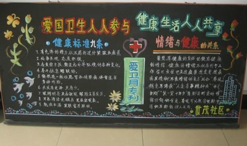 爱国卫生月的黑板报模板